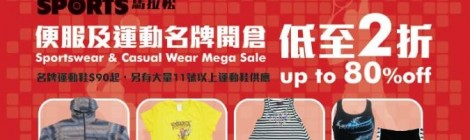Marathon Sports Mega Sale 2012 – Up to 80% OFF