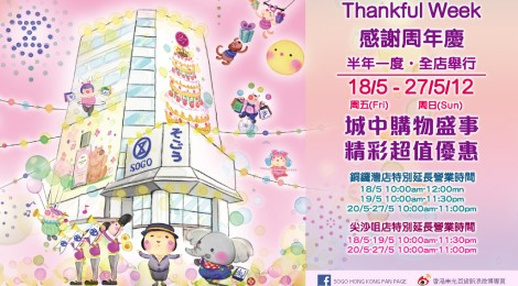 Sogo 27th Anniversary Thankful Week!