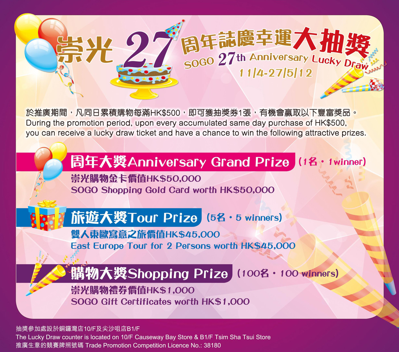 Hong Kong Sogo Department Stores Lucky Draw