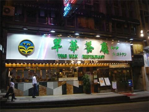 Hong Kong Tsui Wah Restaurant Cha Chaan Teng